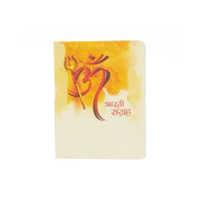 Aarti Sangrah (Designer Paper)