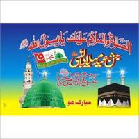 Eid Milad-Un-Nabi Flag