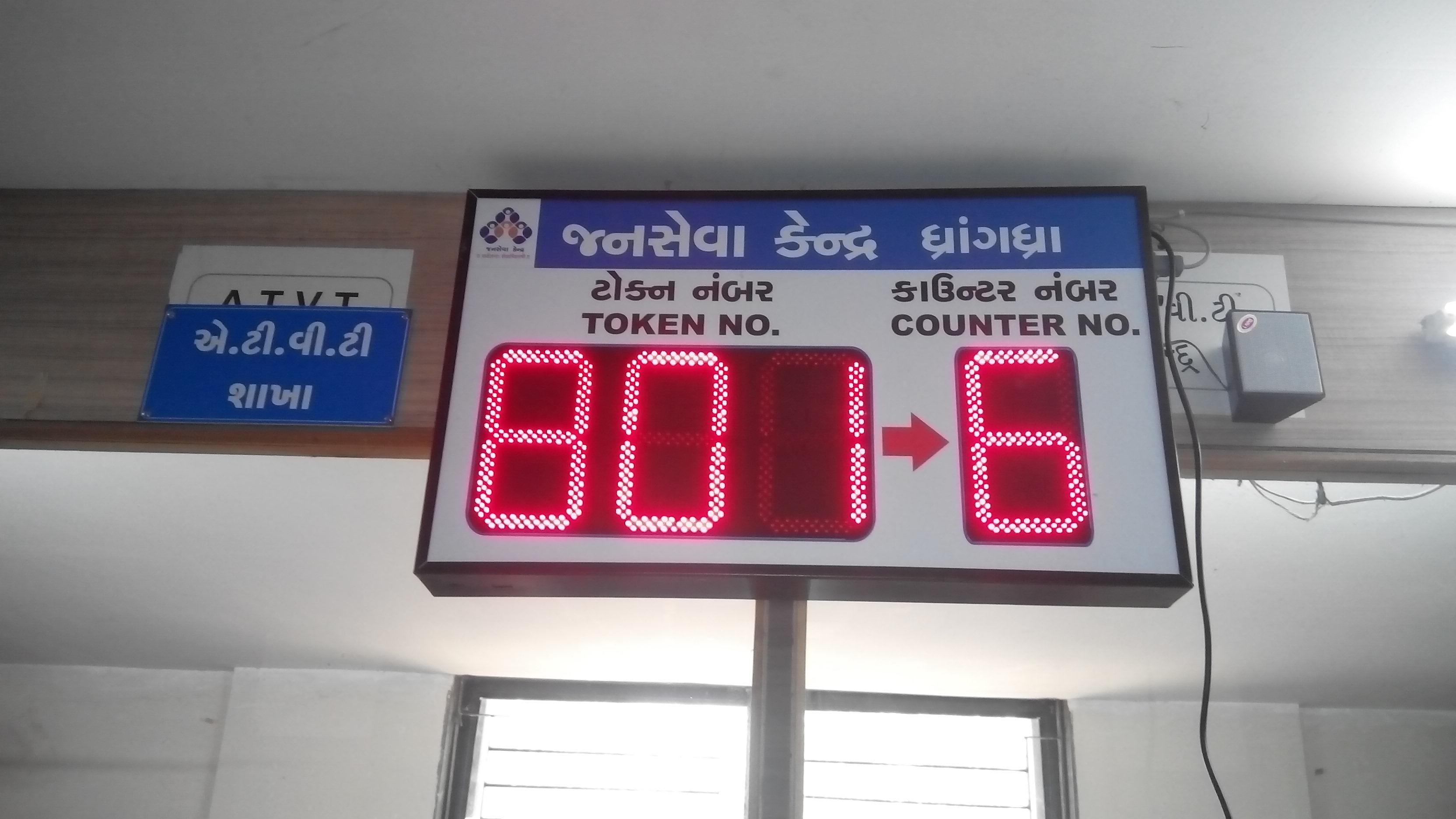 Bank Token Display System