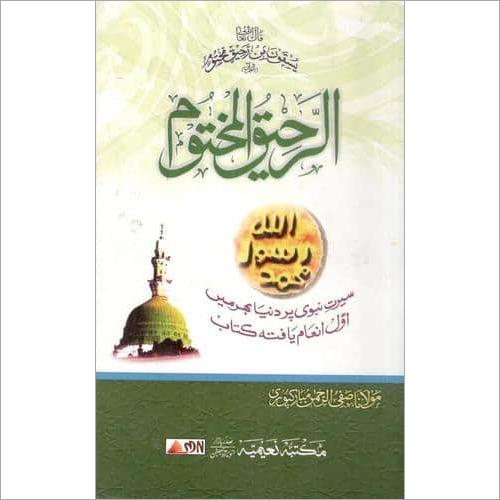 Al Raheeq Ul Mukhtoom Urdu Language