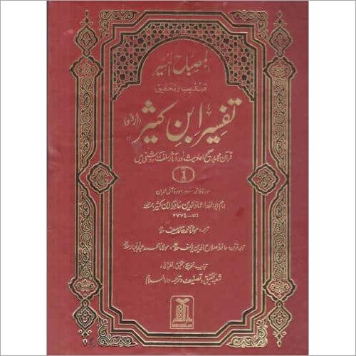 Tafseer Ibn Kaseer Urdu Language Book