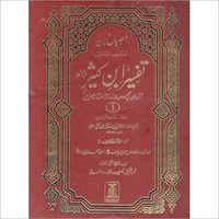 Tafseer Ibn Kaseer Urdu Language Book