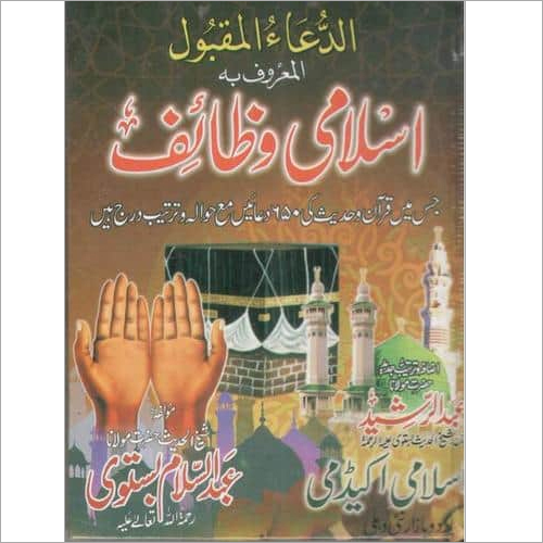 Book Islamic Wazif
