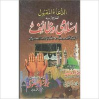 Ad Dua Al Maqbool Islami Wazaif