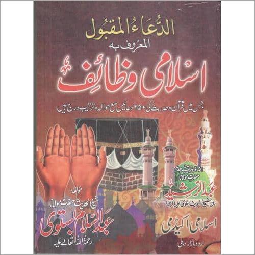 Al Duwa e Maqbool Islami Wazaif