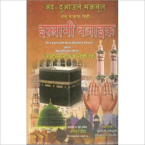 Al Duwa e Maqbool Islami Wazaif Hindi