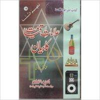 Alamaat-e-Qayamat By Mohammed Iqbal Kilani
