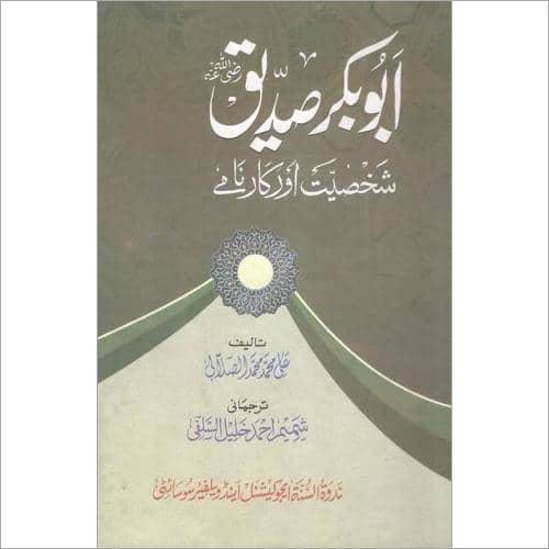 Abu Bakar Siddique Shakhsiyat Aur Karname