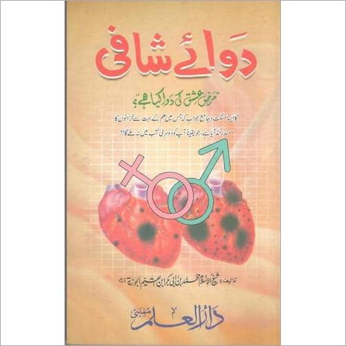 Dawa-e-Shafi