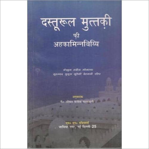 Dasturul Muttaqi (Hindi)