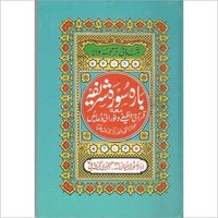 Bara Sura Sharieef Qurani Wazaife