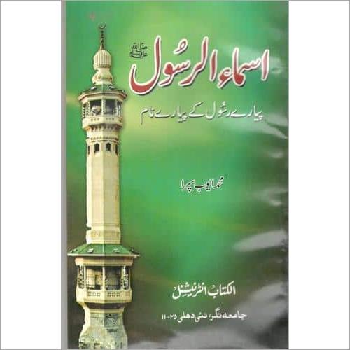 Asma Ur Rasool