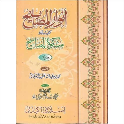 Anwarul Mashabhi Urdu Tranlation of Miskatul Mashabhi Volume 4