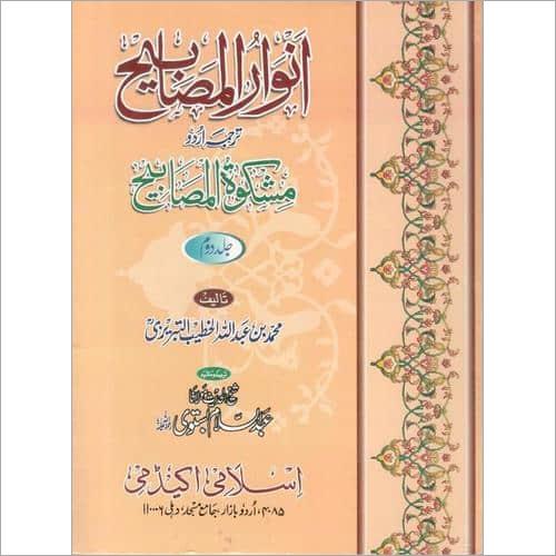 Anwarul Mashabhi Urdu Tranlation of Miskatul Mashabhi Volume 2