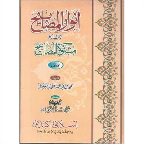 Anwarul Mashabhi Urdu Tranlation of Miskatul Mashabhi Volume 1