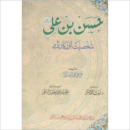 Hassan Bin Ali Shakhsiyat Aur Karname