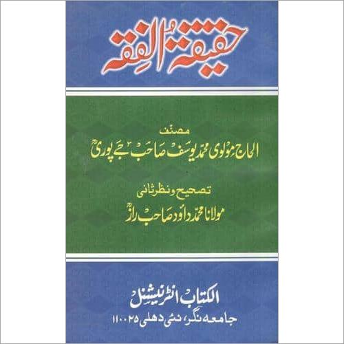 Haqiqat-e-Alfiqa