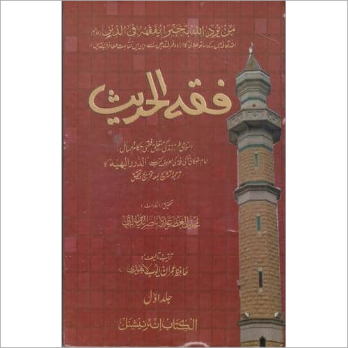 Fiqhul Hadees (In 2 Volume)