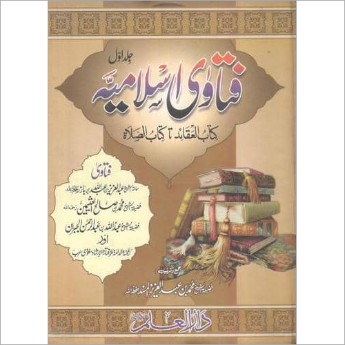 Fatawa Al Islamia (In 4 Volume)
