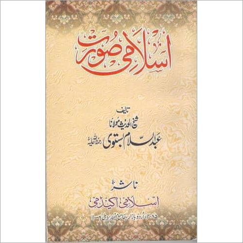 Islami Surat