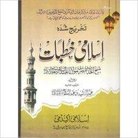 Islami Khubat Volume 1