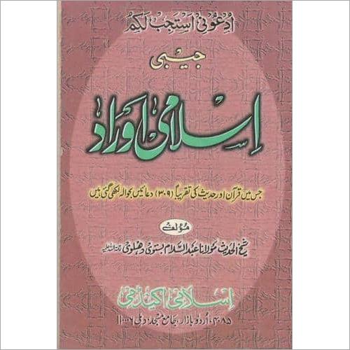 Islami Awrad Pocket Size