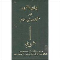 Iman Wa Aqeeda Aur Haqiqat-e-Deene Islam
