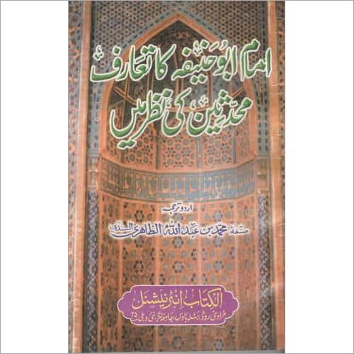 Imam Abu Haneefa Ka Taruf Muhaddaseen Ke Nazar
