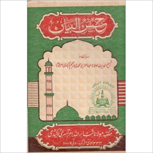 Husnul Biyan (Old Edition)