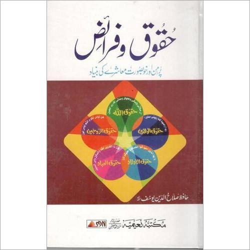 Huquq Wa Farayez