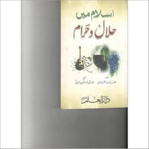 Islam Mai Halal Wa Haram (Urdu) Book