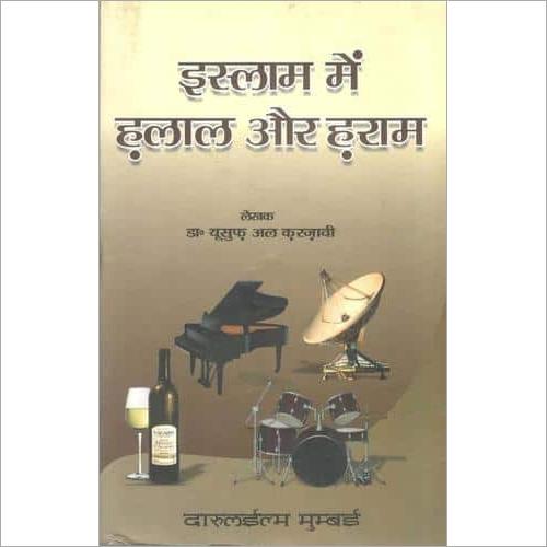 Islam Mai Halal Aur Haram (Hindi)