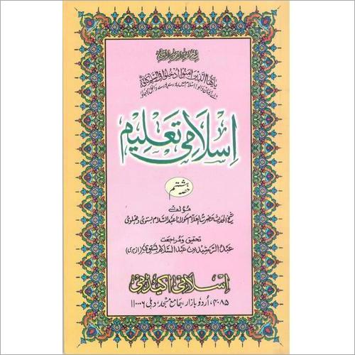 Islami Taleem Part 8