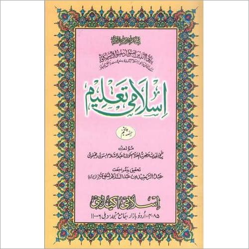 Islami Taleem Part 5