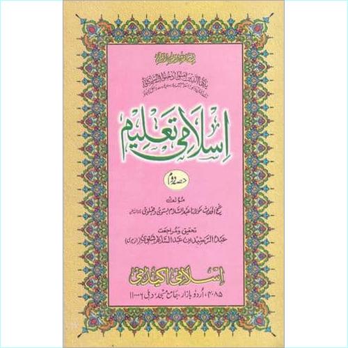 Islami Taleem Part 2