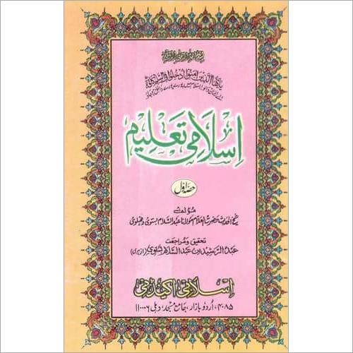 Islami Taleem Part 1