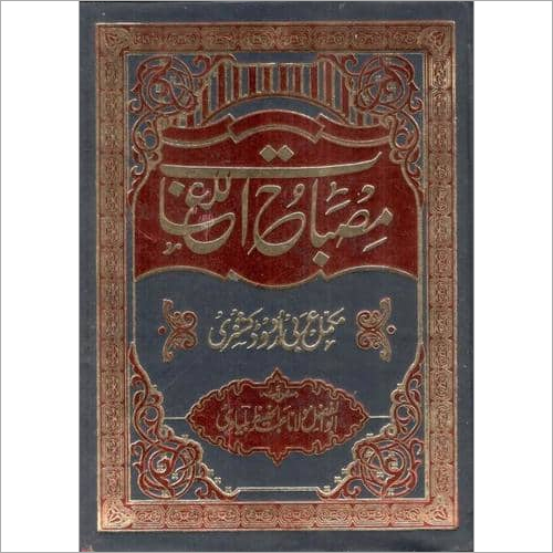 Mishbahul Laughat ( Arabic to Urdu)