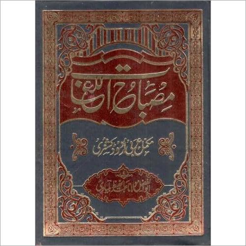 Mishbahul Laughat ( Arabic to Urdu)