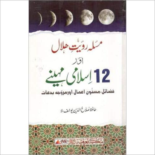 Maslae Rauyat Heelal Aur 12 Islami Mahene