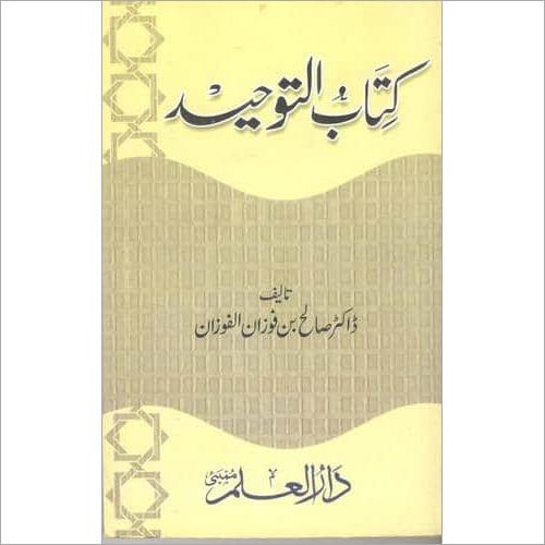 Kitabul Tauheed By Dr. Saleh Bin Fauzan
