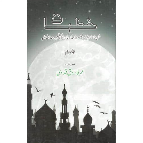 Khutbat By Maulana Allama Ahsan Ilahi Zaheer