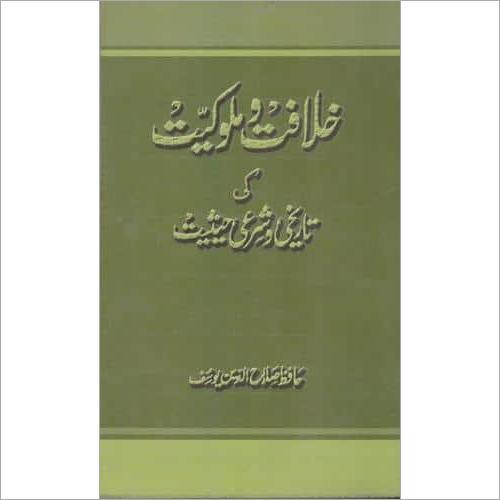 Khilafat-O-Mulukiyat Ki Sharai Haisiyat