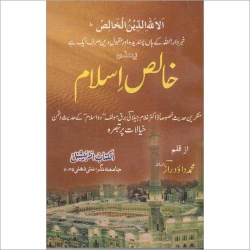 Khalis Islam