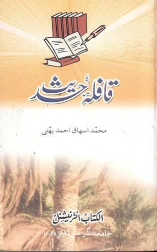 Qafla-e-Hadees By Mohammed Ishaq Ahmad Bhatti