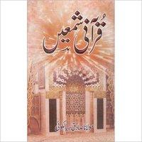 Qurani Shamaaen