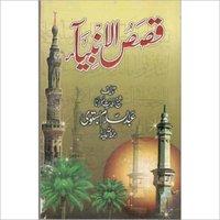 Qasashul Alanbiya Islami Taleem Part 10-11