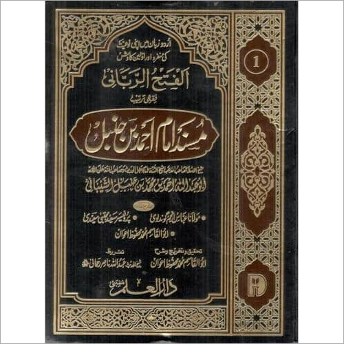 Musnad Imam Ahmed Bin Hanbal (In 12 Volume)