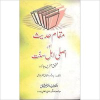 Muqam-e-Hadees Aur Asli Ahle Sunnat