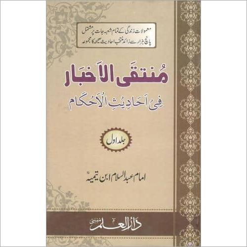 Muntaqi Al Akhbar (In 2 Volume)