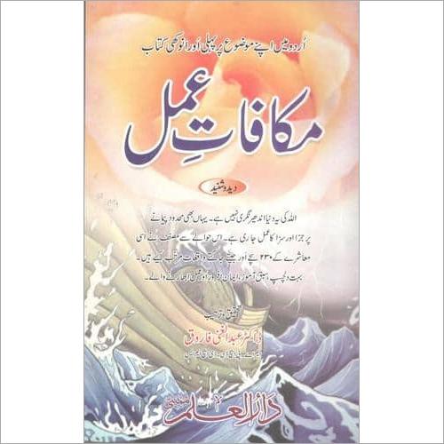 Mukhafat-e-Amal
